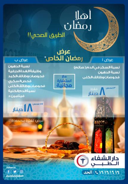Das_Ramadan_A5-02
